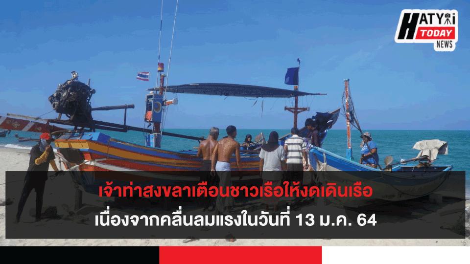 เรือเล็กงดออกจากฝั่ง ! เจ้าท่าสงขลาเตือนชาวเรือ เนื่องจากคลื่นลมแรงในวันที่ 13 ม.ค. 64
