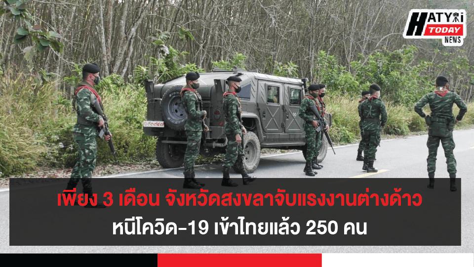 เพียง 3 เดือน จังหวัดสงขลาจับแรงงานต่างด้าวหนีโควิด-19 เข้าไทยแล้ว 250 คน