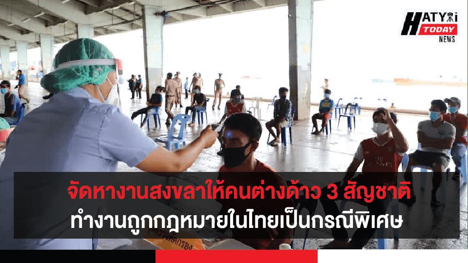 จัดหางานจังหวัดสงขลาให้คนต่างด้าว 3 สัญชาติทำงานอย่างถูกกฎหมายในไทยเป็นกรณีพิเศษ