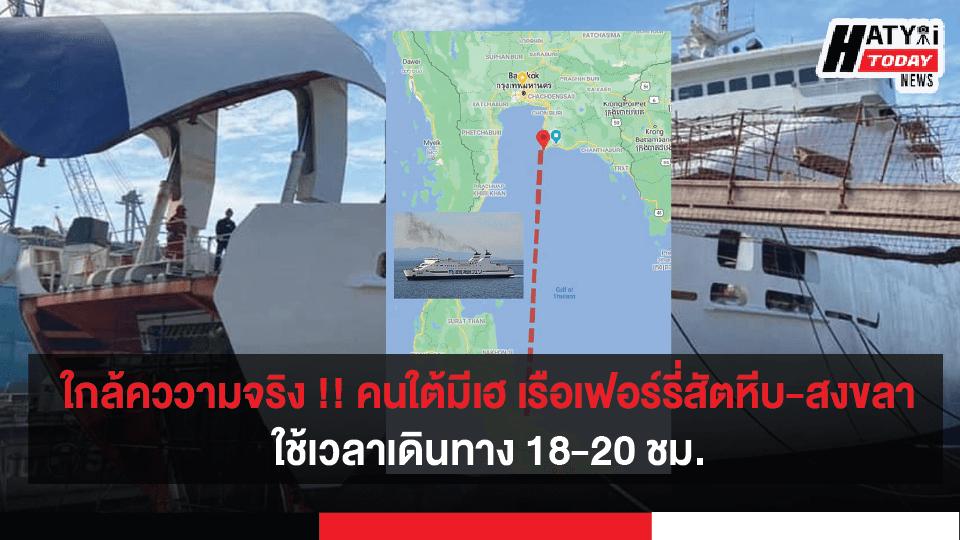 คนใต้มีเฮ เรือเฟอร์รี่สัตหีบ-สงขลา ใกล้เปิดแล้ว ใช้เวลาเดินทาง 18-20 ชม.