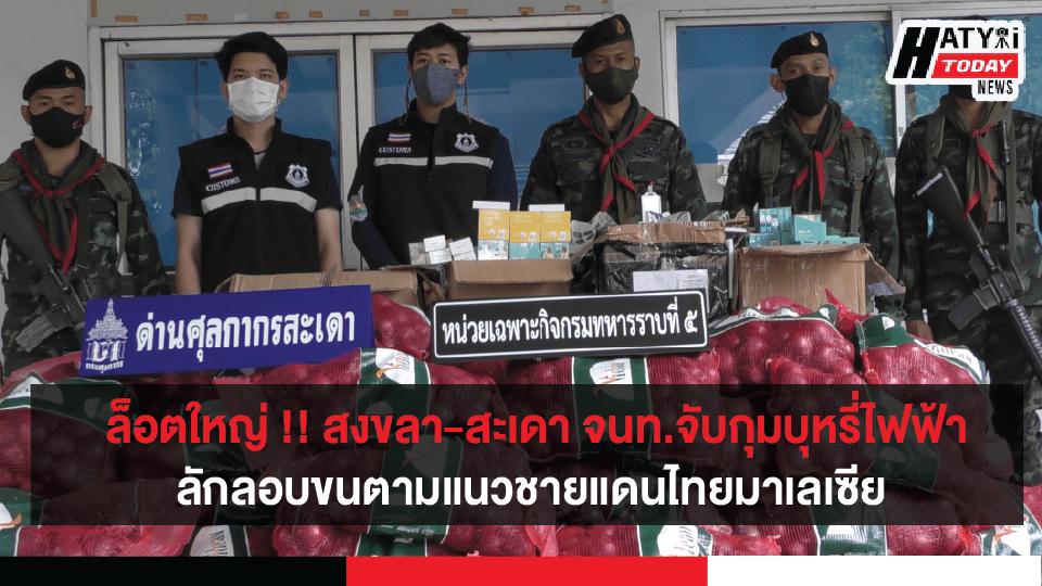 สงขลา-สะเดา จนท.จับกุมบุหรี่ไฟฟ้าลักลอบขนแนวชายแดนไทยมาเลเซียเตรียมส่งให้ร้านค้า มูลค่ากว่า1 ล้าน 6 แสนบาท