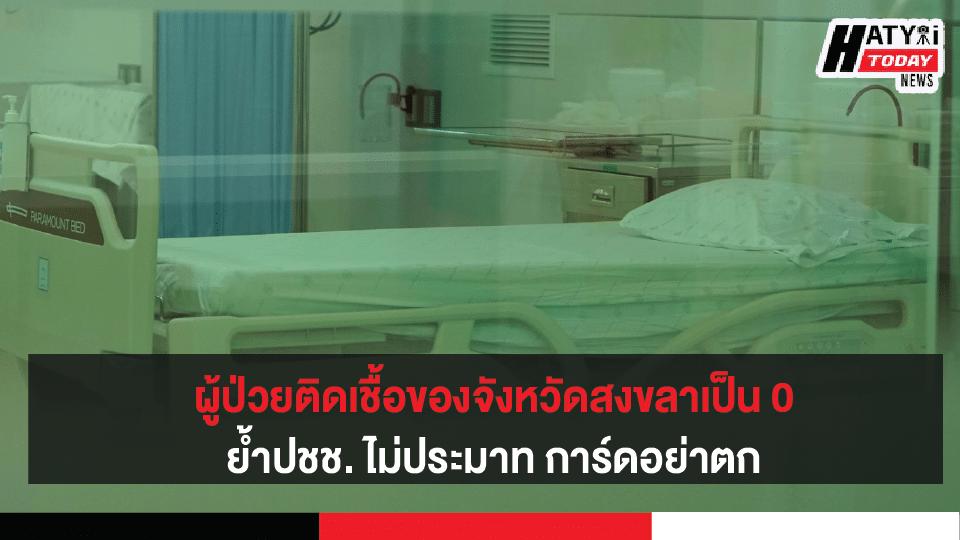 สงขลา ผู้ป่วยโควิด-19 กลับบ้านแล้ว 2 ราย ขณะนี้ยอดผู้ป่วยติดเชื้อของจังหวัดสงขลาเป็น 0