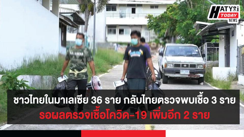 ชาวไทยในมาเลเซีย 36 ราย กลับไทยตรวจพบเชื้อ 3 ราย รอผลตรวจเชื้อโควิด-19 เพิ่มอีก 2 ราย
