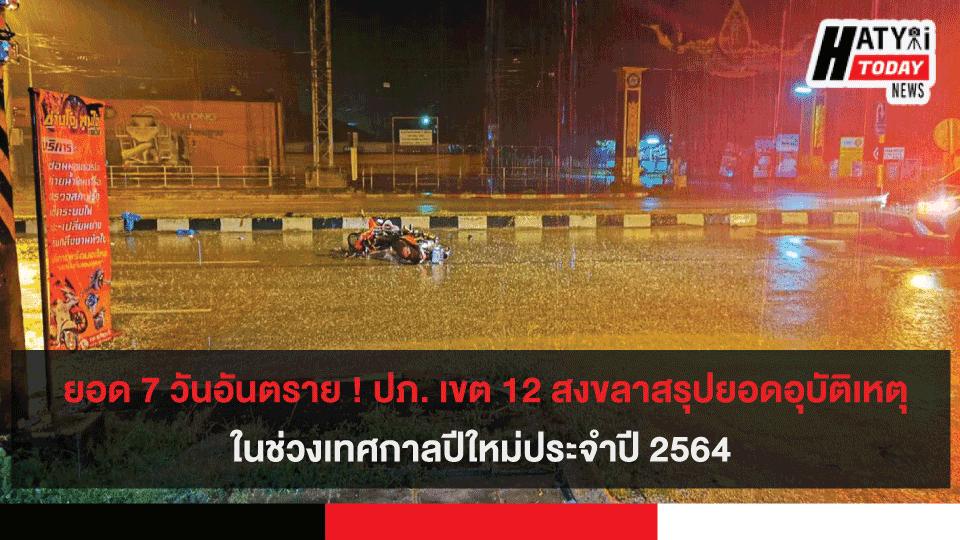 ยอด 7 วันอันตราย ! ปภ. เขต 12 สงขลาสรุปยอดอุบัติเหตุทางถนนในช่วง เทศกาลปีใหม่ประจำปี 2564