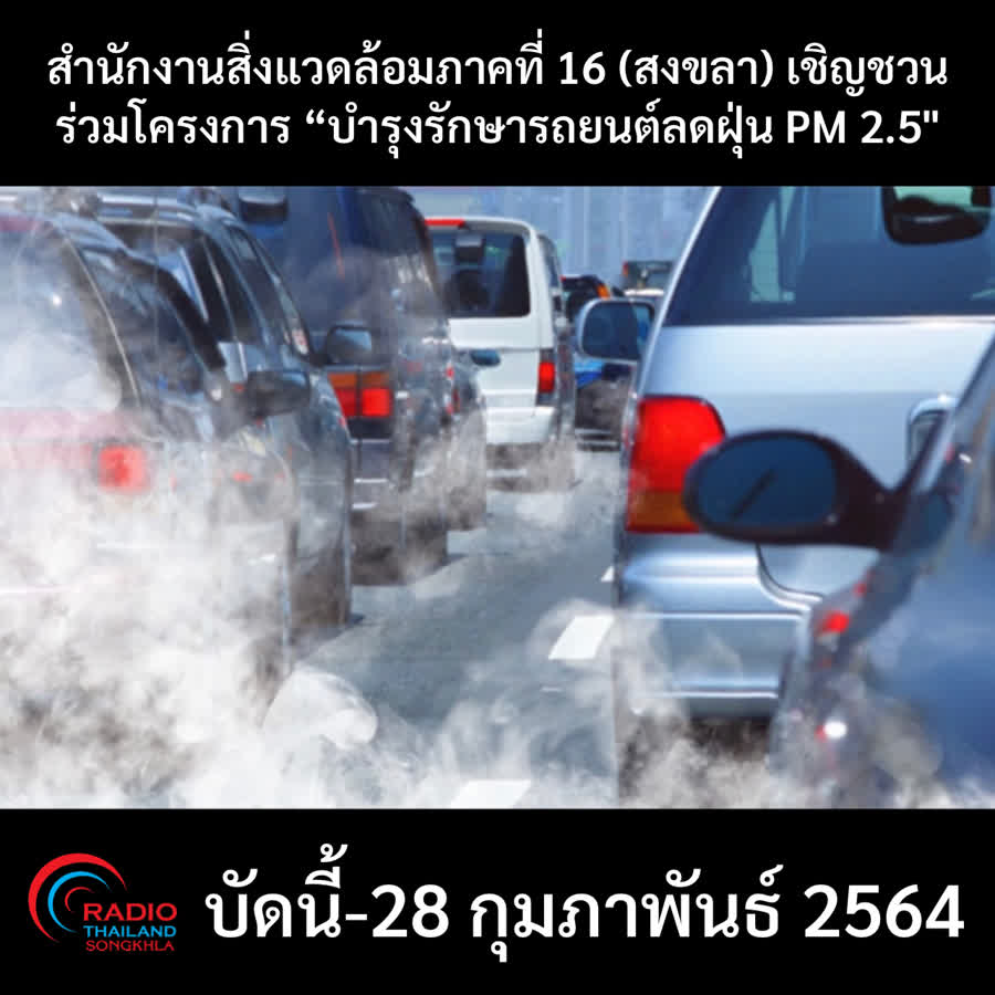 เชิญชวนผู้ใช้รถยนต์เก่าเข้ารับบริการตรวจสภาพลดฝุ่น PM 2.5 จนถึงวันที่ 28 กุมภาพันธ์ 2564