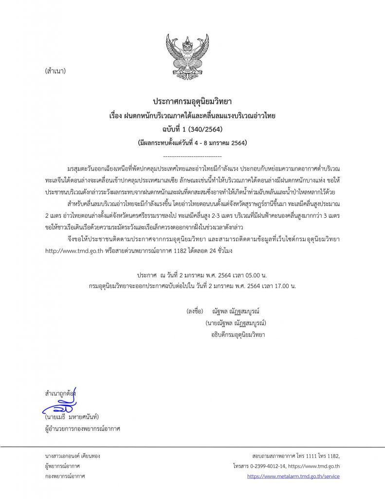 เตือนเฝ้าระวัง ! กรมอุตุฯแถลง อ่าวไทยตอนล่าง ฝนตกหนักทั่วบริเวณ ในวันที่ 4-8 ม.ค.64