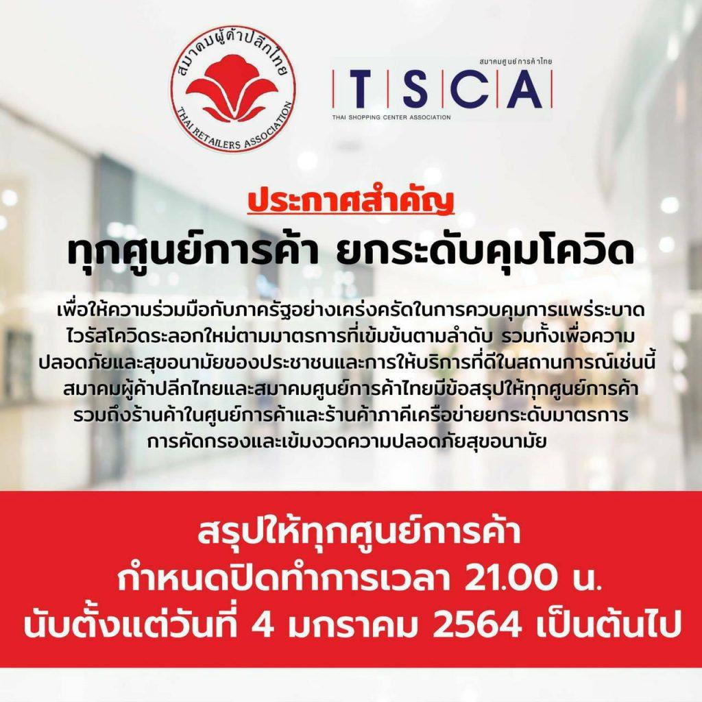 สมาคมผู้ค้าปลีกไทย เลื่อนเวลาปิดห้างเป็น 21.00 น. เริ่ม 4 ม.ค. 64 เพื่อยกระดับคัดกรองโควิด-19 ระลอกใหม่