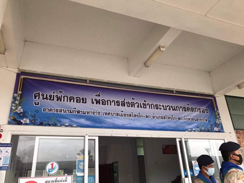 แรงานไทยลักลอบเข้าไทยทางช่องทางธรรมชาติเพิ่ม 8 ราย หลังมาเลเซียล็อคดาว์นประเทศเข้มงวดป้องกันโควิด-19