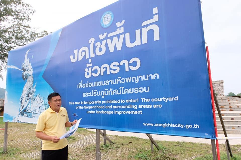 นายกเทศมนตรีนครสงขลา เร่งผลักดันโครงการปรับปรุงลานหัวพญานาค สวนสองทะเล งบประมาณ 8 ล้านบาท