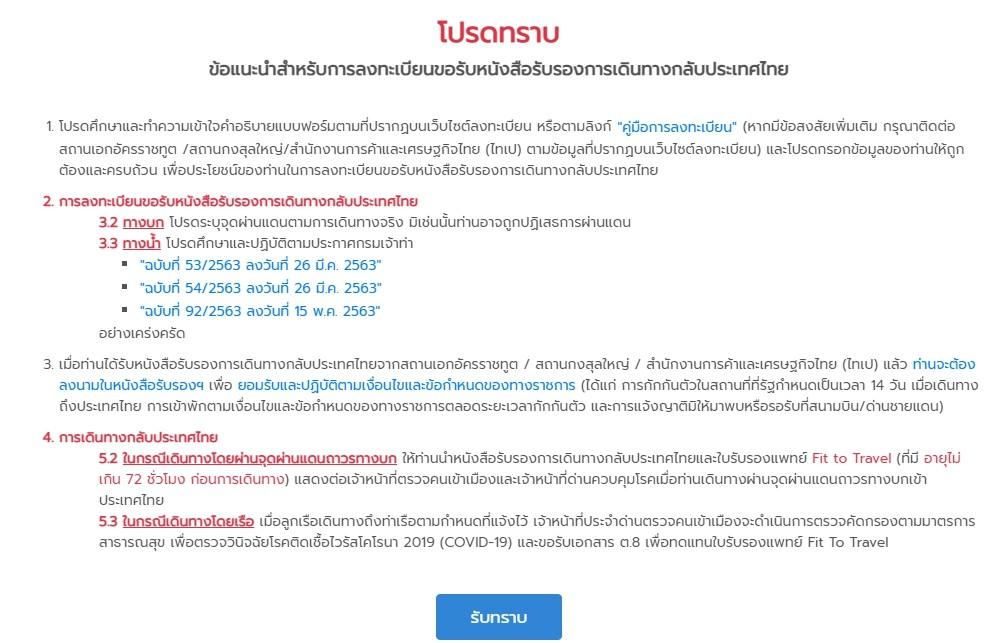 สถานทูตฯ กัวลาลัมเปอร์เปิดให้คนไทยเดินทางกลับไทย ย้ำผู้ที่เดินทางต้องมีหนังสือรับรองการเดินทางเท่านั้น