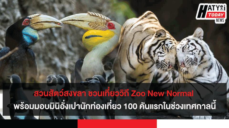 สวนสัตว์สงขลา ชวนวิถี Zoo New Normal พร้อมมอบมินิอั่งเปานักท่องเที่ยว 100 คันแรก ช่วงเทศกาลตรุษจีนและวันวาเลนไทน์