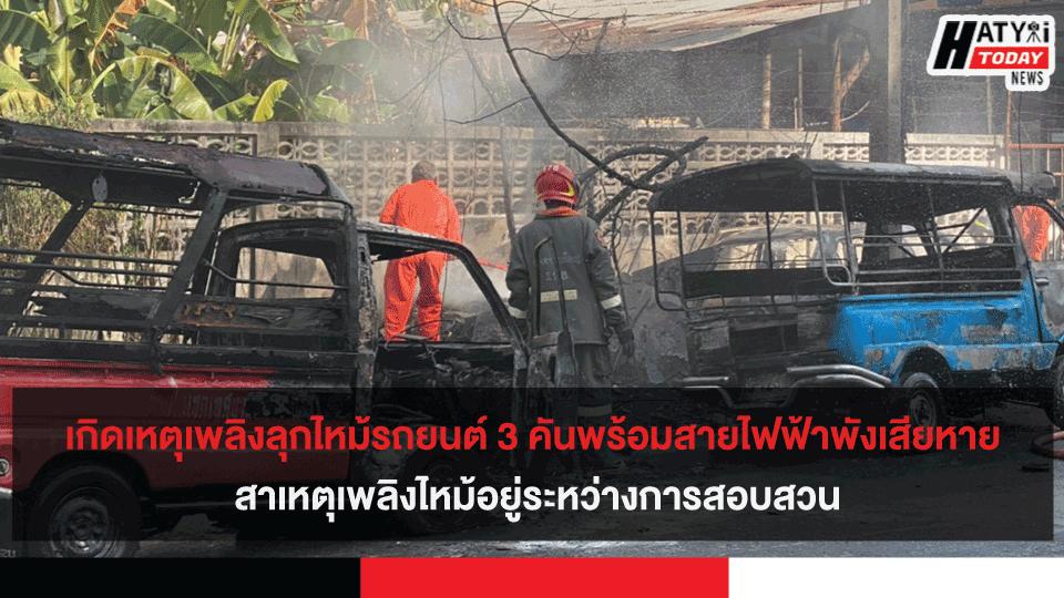 เกิดเหตุเพลิงลุกไหม้รถยนต์ 3 คันพร้อมสายไฟฟ้าพังเสียหาย สาเหตุเพลิงไหม้อยู่ระหว่างการสอบสวน