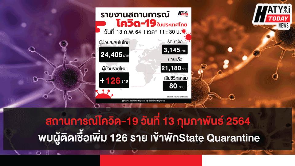 สถานการณ์โควิด-19 วันที่ 13 กุมภาพันธ์ 2564 พบผู้ติดเชื้อเพิ่ม 126 ราย เข้าพักสถานที่กักกันที่รัฐจัดให้ (State Quarantine)