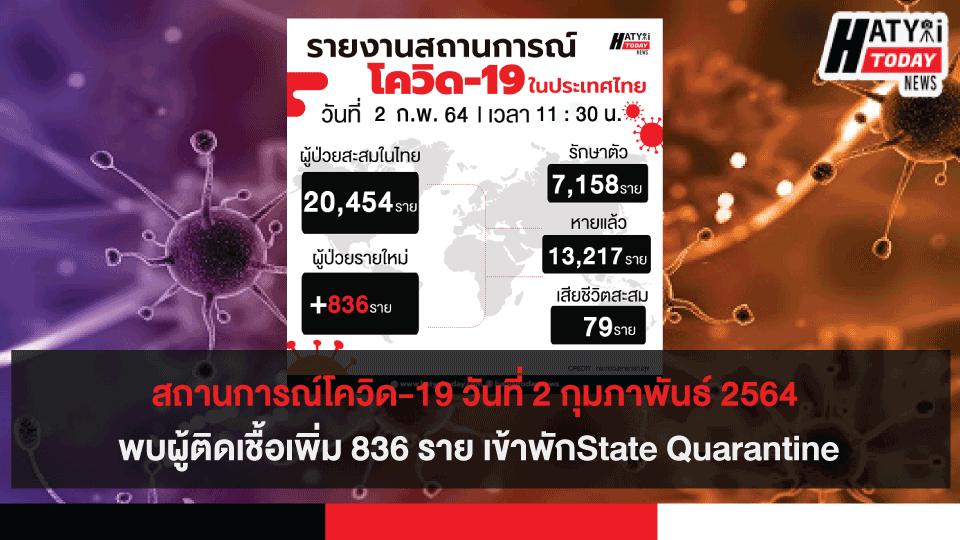 สถานการณ์โควิด-19 วันที่ 2 กุมภาพันธ์ 2564 พบผู้ติดเชื้อเพิ่ม 836 ราย เข้าพักState Quarantine