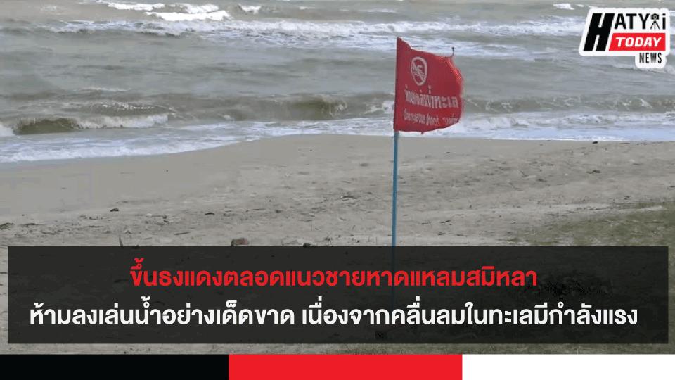 ขึ้นธงแดงตลอดแนวชายหาดแหลมสมิหลาห้ามลงเล่นน้ำอย่างเด็ดขาด เนื่องจากคลื่นลมในทะเลมีกำลังแรง