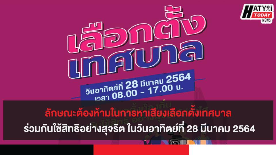 ลักษณะต้องห้ามในการหาเสียงเลือกตั้งเทศบาล ในวันอาทิตย์ที่ 28 มีนาคม 2564