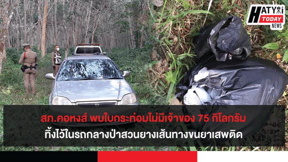 สภ.คอหงส์ พบใบกระท่อมไม่มีเจ้าของ 75 กิโลกรัม ทิ้งไว้ในรถกลางป่าสวนยางเส้นทางขนยาเสพติด
