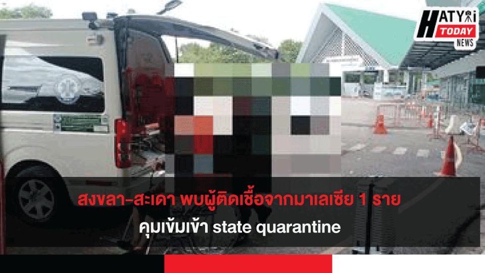 สงขลา-สะเดา พบผู้ติดเชื้อจากมาเลเซีย 1 ราย คุมเข้มเข้า state quarantine