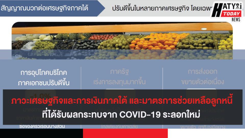 ภาวะเศรษฐกิจและการเงินภาคใต้ และมาตรการช่วยเหลือลูกหนี้ที่ได้รับผลกระทบจาก COVID-19
