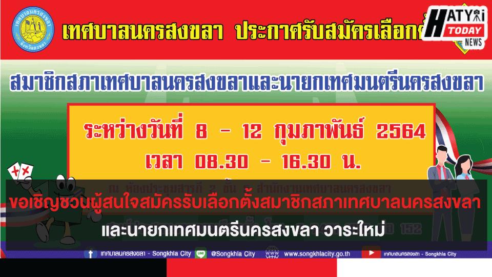 ขอเชิญชวนผู้สนใจสมัครรับเลือกตั้งสมาชิกสภาเทศบาลนครสงขลาและนายกเทศมนตรีนครสงขลา