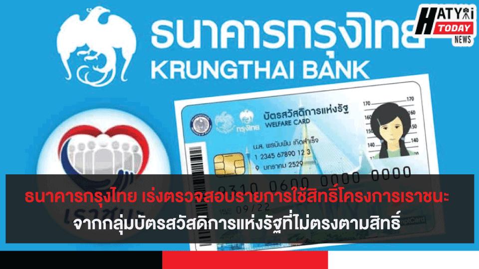 ธนาคารกรุงไทย เร่งตรวจสอบรายการใช้สิทธิ์โครงการเราชนะจากกลุ่มบัตรสวัสดิการแห่งรัฐที่ไม่ตรงตามสิทธิ์