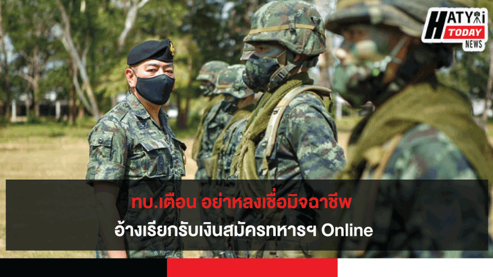 ทบ.เตือน อย่าหลงเชื่อมิจฉาชีพ อ้างเรียกรับเงินสมัครทหารฯ Online