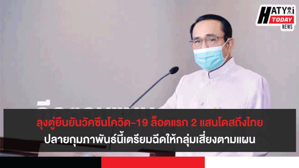 ลุงตู่ยืนยันวัคซีนโควิด-19 ล็อตแรก 2 แสนโดสถึงไทยปลายกุมภาพันธ์นี้ เตรียมฉีดให้กลุ่มเสี่ยงตามแผน