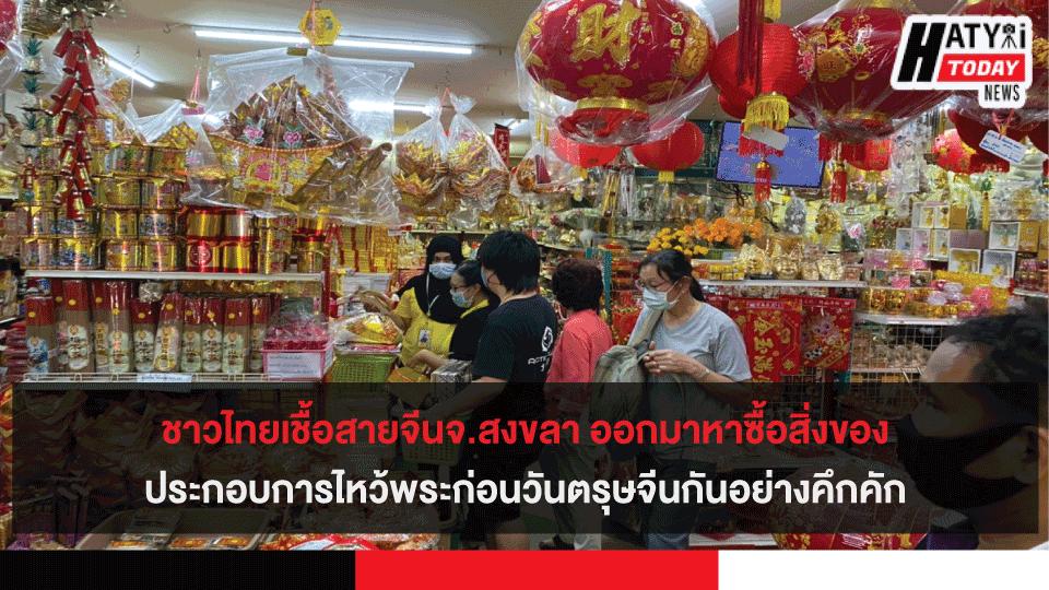 ชาวไทยเชื้อสายจีนจ.สงขลา ออกมาหาซื้อสิ่งของประกอบการไหว้พระก่อนวันตรุษจีนกันอย่างคึกคัก