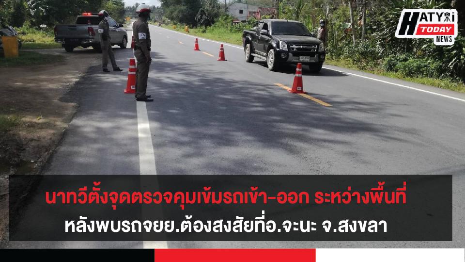 ตร.นาทวี ตั้งจุดตรวจจุดสกัดคุมเข้มรถเข้า-ออก ระหว่างพื้นที่ หลังพบรถจยย.ต้องสงสัยที่อ.จะนะ จ.สงขลา