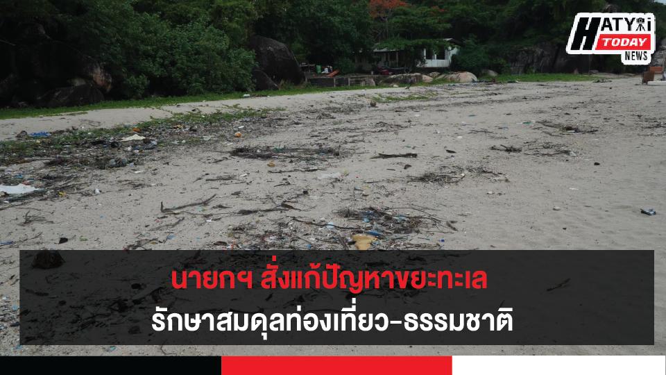 นายกฯ สั่งแก้ปัญหาขยะทะเล รักษาสมดุลท่องเที่ยว-ธรรมชาติ