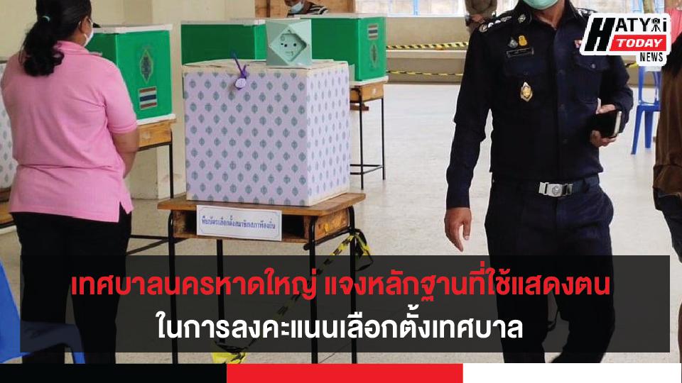 เทศบาลนครหาดใหญ่ แจงหลักฐานที่ใช้แสดงตนในการลงคะแนนเลือกตั้งเทศบาล