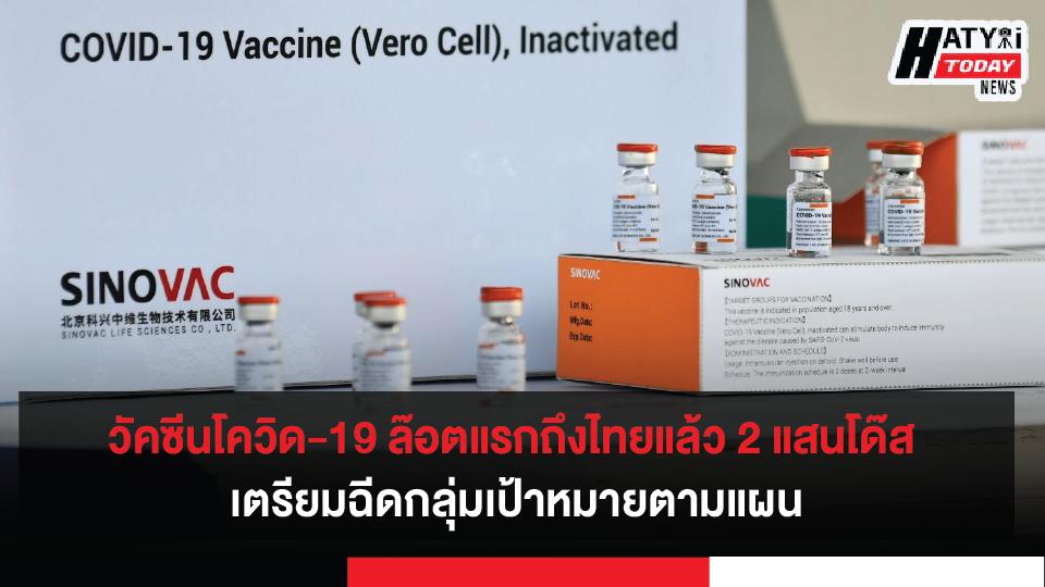 วัคซีนโควิด-19 ล๊อตแรกถึงไทยแล้ว 2 แสนโด๊ส ณ เขตปลอดอากรและคลังสินค้า ท่าอากาศยานสุวรรณภูมิ