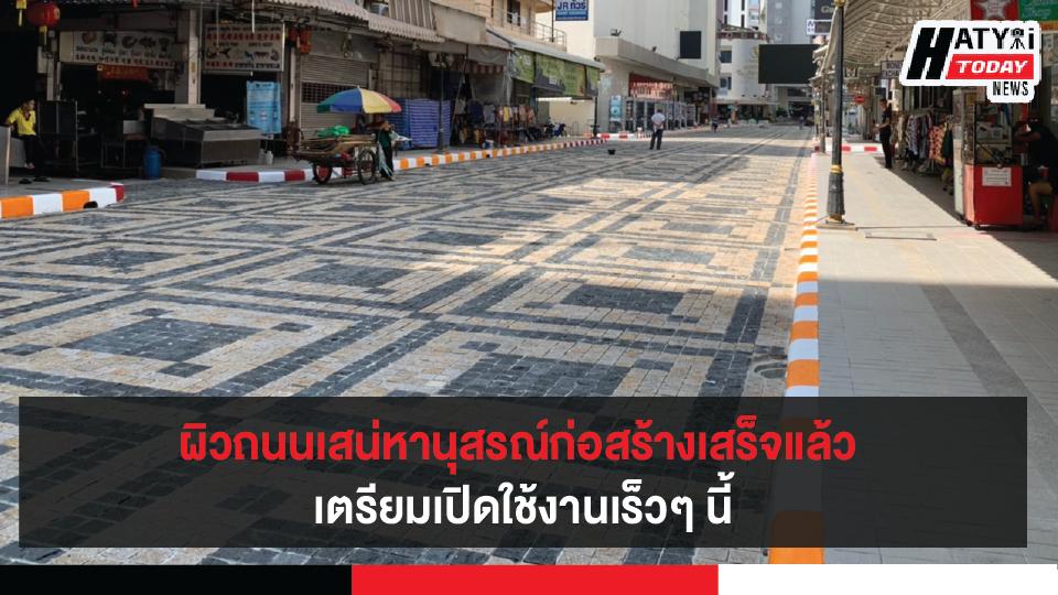 ถนนเสน่หานุสรณ์ – ถนนธรรมนูญวิถี ก่อสร้างปรับปรุงผิวจราจรเสร็จแล้ว เตรียมเปิดใช้งานเร็วๆ นี้