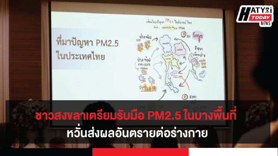 พลเมืองสงขลาร่วมใจรับมือ  PM2.5 ด้วยแนวทาง Green&health ตามแนวคิดสสส.