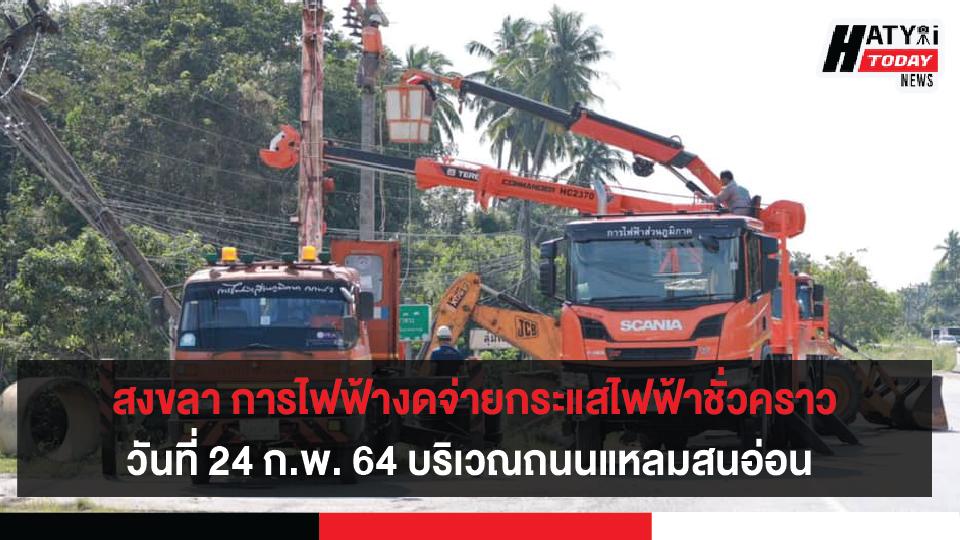 สงขลา การไฟฟ้าส่วนภูมิภาคงดจ่ายกระแสไฟฟ้าชั่วคราว 24 ก.พ. 64 บริเวณถนนแหลมสนอ่อน