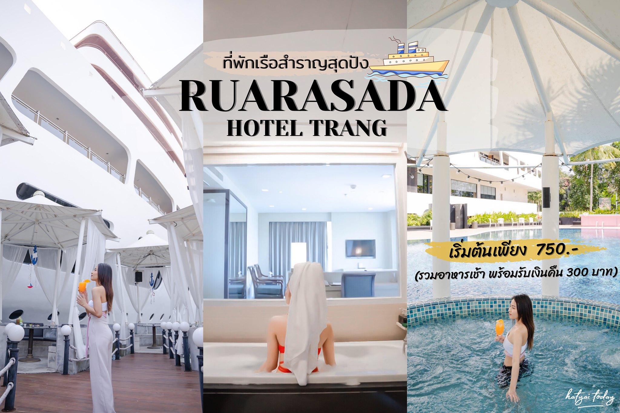RuaRasada Hotel Trang