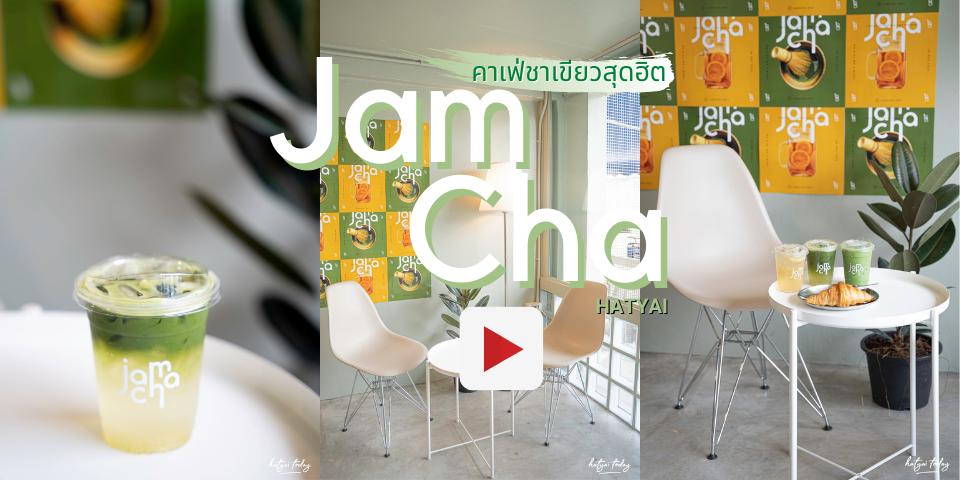 Jamcha คาเฟ่เปิดใหม่ มุมถ่ายรูปเยอะ คอชาเขียวห้ามพลาด