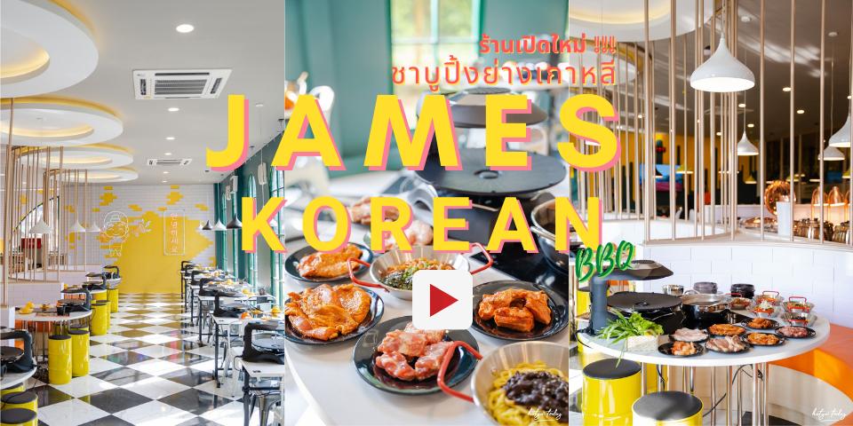 James Korean เปิดใหม่ !!! บุฟเฟ่ต์เกาหลีเริ่มต้นที่ 199 เท่านั้น พิกัด หาดใหญ่