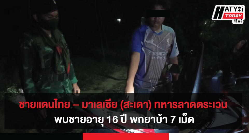 ชายแดนไทย – มาเลเซีย (สะเดา) ทหารเดินเวรดูแลความสงบ พบชายอายุ 16 ปี พกยาบ้า 7 เม็ด