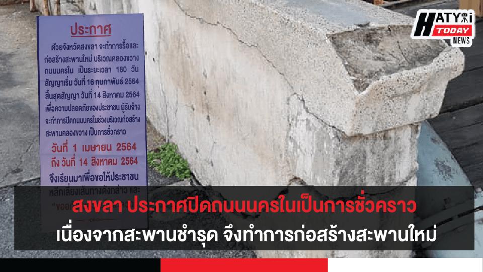 จังหวัดสงขลา ประกาศปิดถนนบริเวณคลองขวางถนนนครในเป็นการชั่วคราว เพื่อก่อสร้างสะพานใหม่