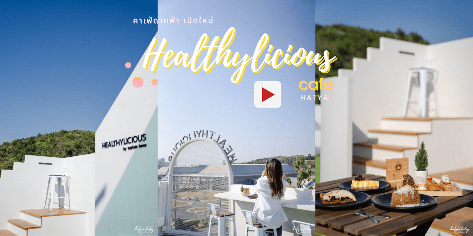 Healthylicious Cafe คาเฟ่ดาดฟ้าที่แรกหาดใหญ่ วิวสวยมาก !!!