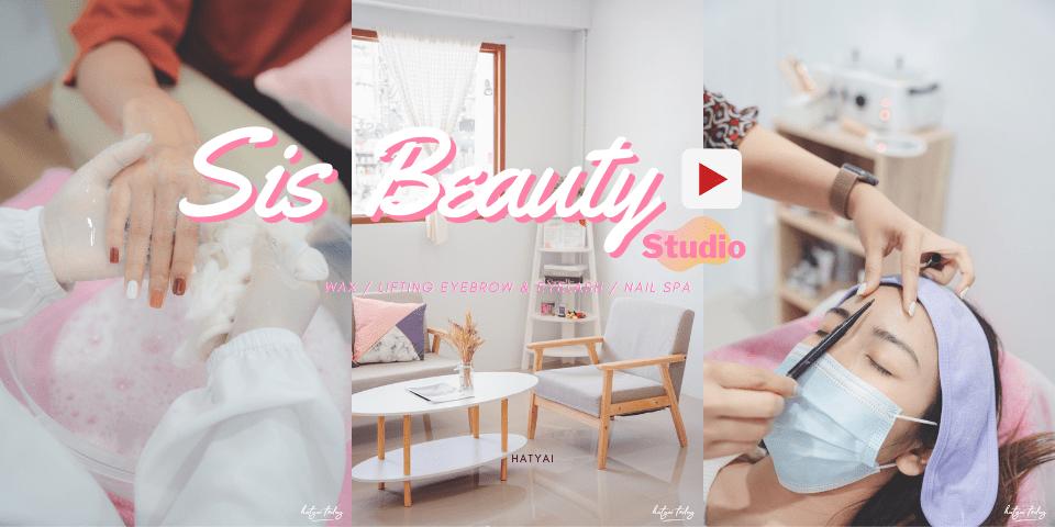 SIS Beauty Studio ร้านเสริมความงามเปิดใหม่ที่ให้ฟีลชิลล์