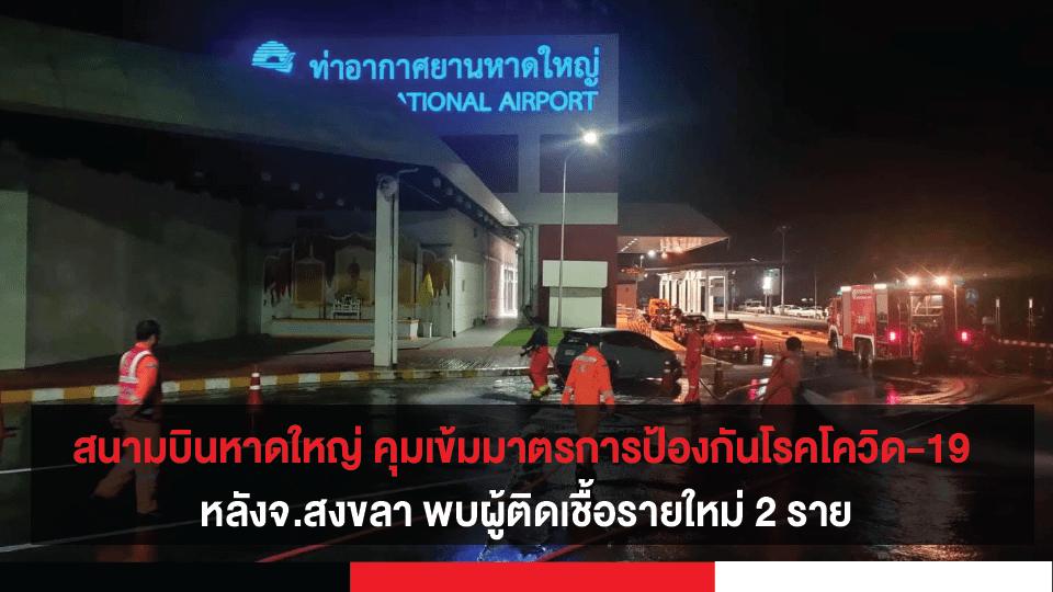 สนามบินหาดใหญ่ คุมเข้มมาตรการป้องกันโรคโควิด-19 หลังสาธารณสุขสงขลา รายงานผู้ติดเชื้อรายใหม่ 2 ราย