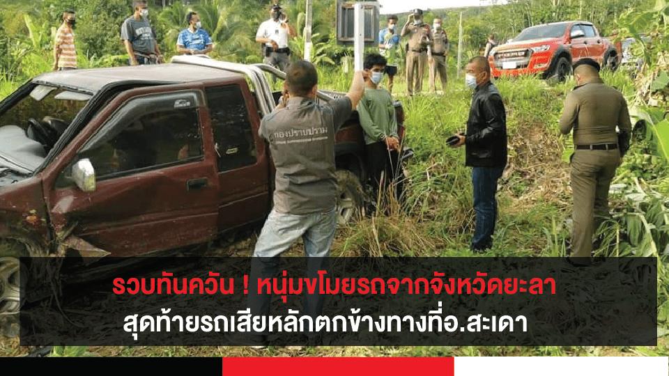 สะเดา-สงขลา รวบหนุ่มขโมยรถ หน้ามัสยิดบ้านไม้แก่น-ยะลา  หลังหลบหนีจนรถเสียหลักตกข้างทาง