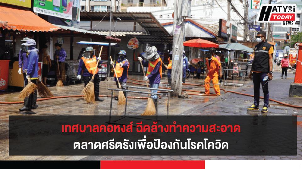 เทศบาลคอหงส์ ฉีดล้างทำความสะอาดตลาดศรีตรัง เพื่อป้องกันโรคโควิด
