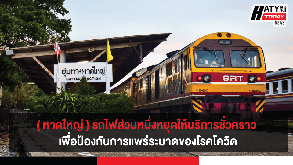 รถไฟสายใต้ส่วนหนึ่งหยุดให้บริการเป็นการชั่วคราว เพื่อป้องกันการแพร่ระบาดของโรคโควิด