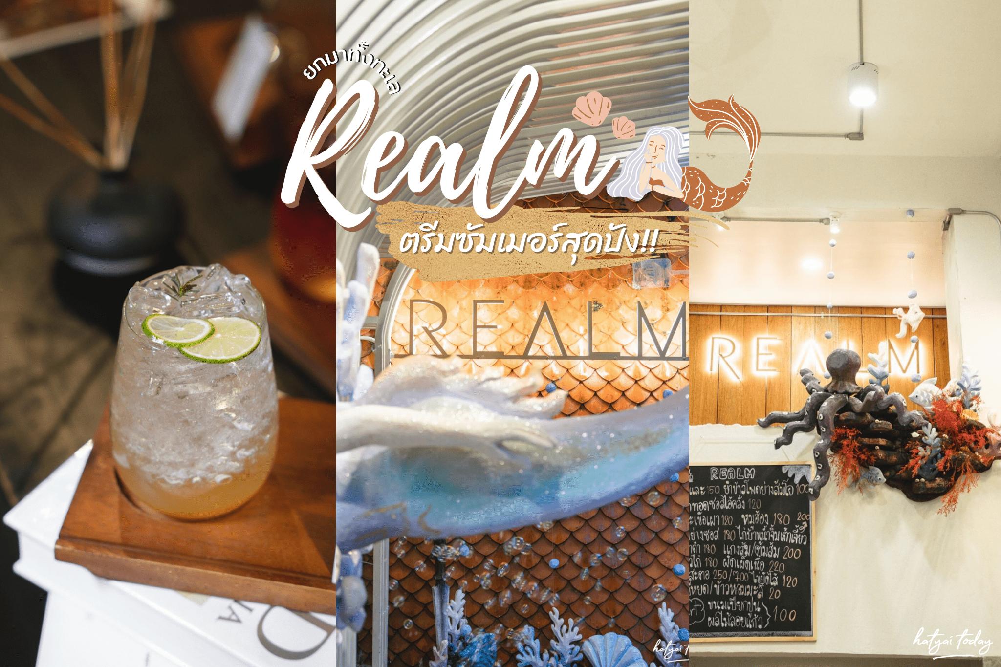 REALM Cafe'