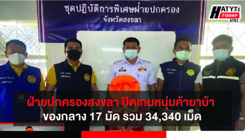 สงขลา ชุดปฏิบัติการพิเศษฝ่ายปกครอง จับหนุ่มค้ายาบ้าของกลาง 17 มัด รวม 34,340 เม็ด