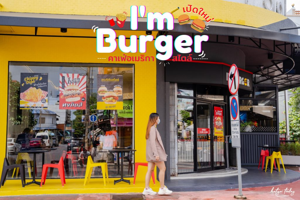 I'm burger คาเฟ่เบอร์เกอร์ หาดใหญ่
