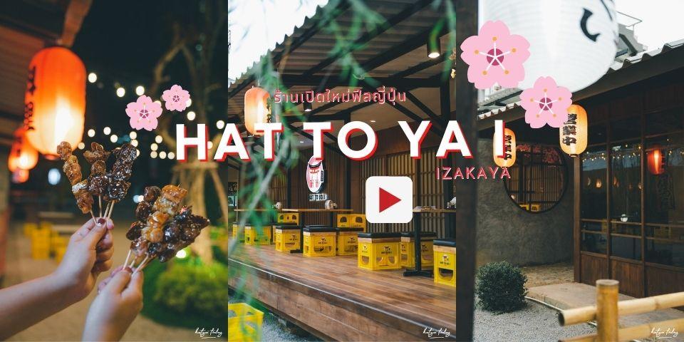 ร้านอาหารญี่ปุ่นเปิดใหม่ฟีลเหมือนอยู่ที่ญี่ปุ่น กับ ร้าน Hattoyai Izakaya 🎏